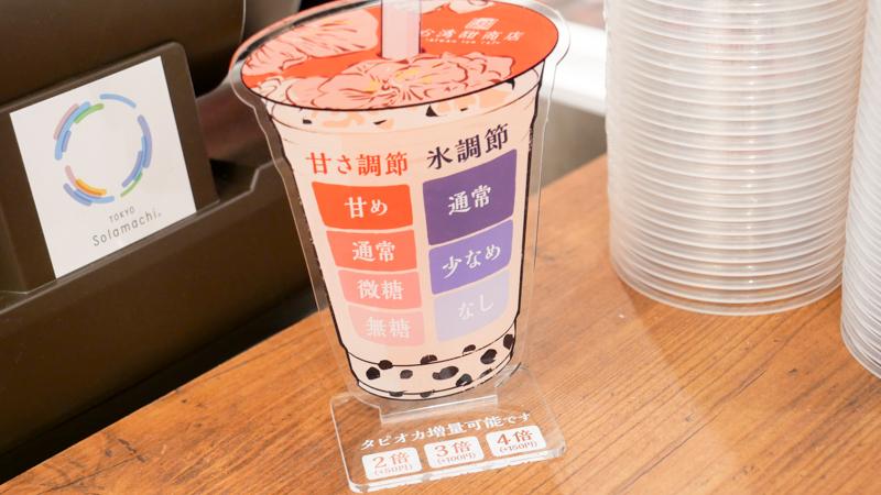台湾甜商店 ソラマチ店 オプション