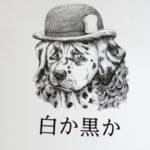 白か黒か 食パン 錦糸町