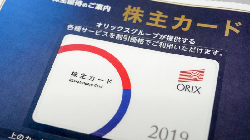 オリックス株主優待カード
