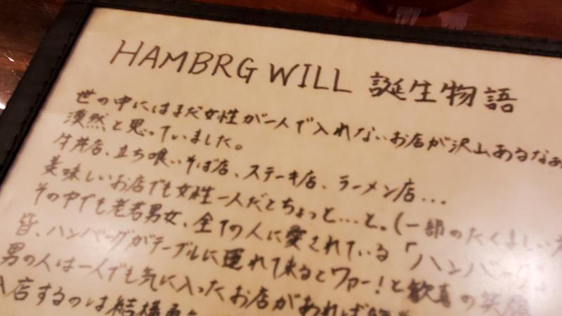 ハンバーグWILL 錦糸町 誕生秘話