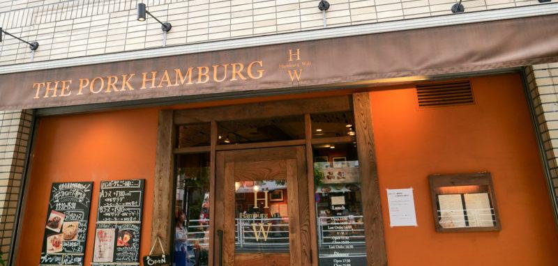 ハンバーグWILL 錦糸町