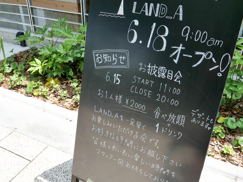 東京ミズマチ LAND_A お披露目会