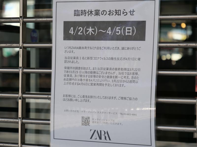 錦糸町ZARA コロナ告知