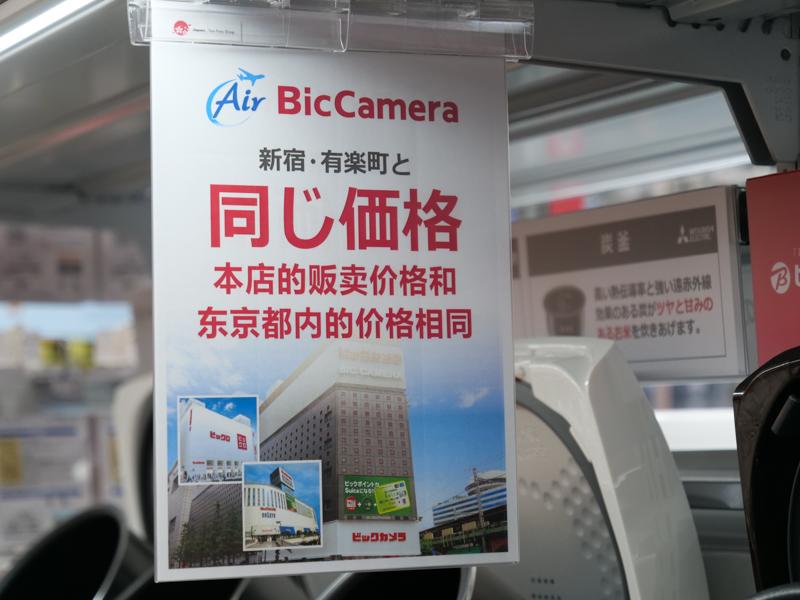 ビックカメラ ソラマチ 価格
