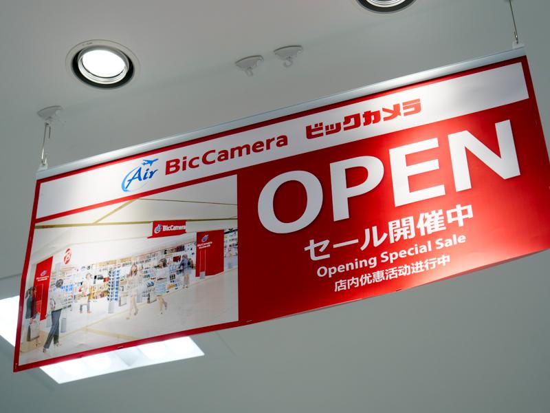 ビックカメラ ソラマチ セール