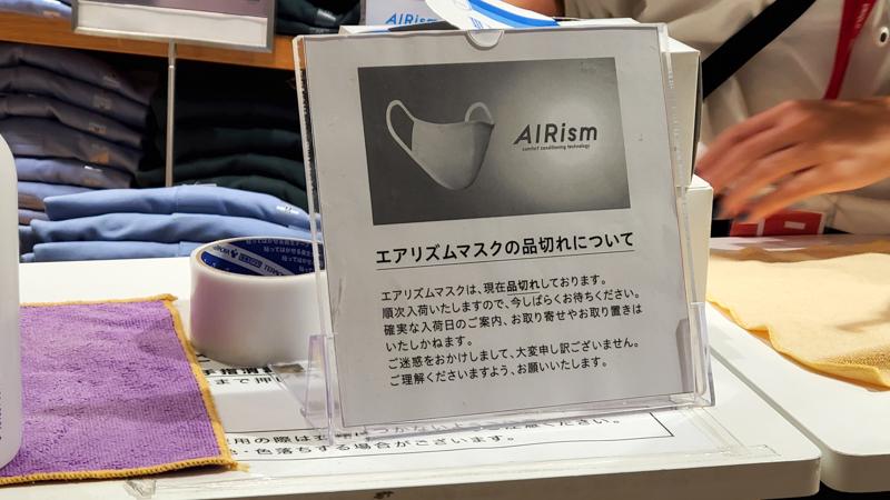 ユニクロソラマチ エアリズムマスク