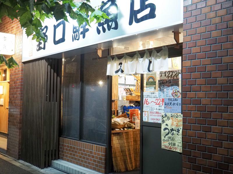 二代目野口鮮魚店