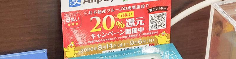 アルカキット錦糸町 d払い 20%還元