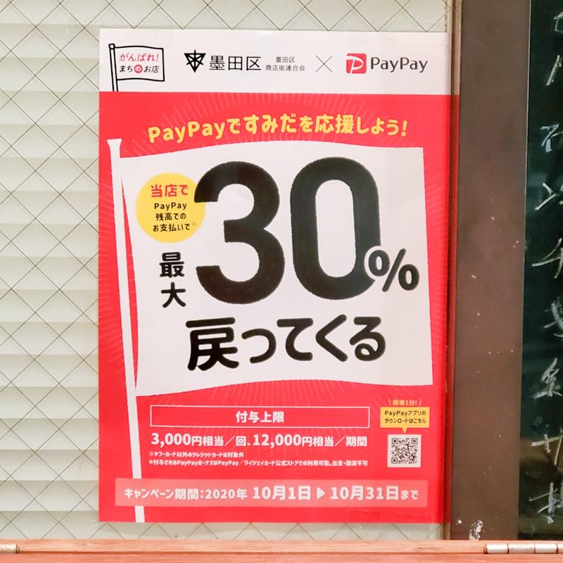 墨田区PayPay30%還元