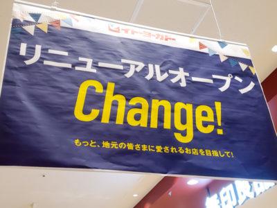 イトーヨーカドー曳舟 リニューアル