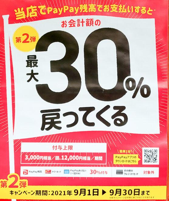 墨田区 paypay 30%還元