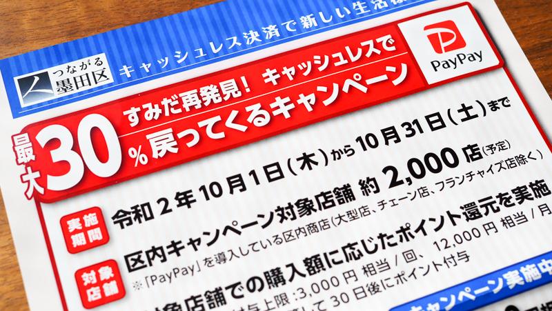 墨田区PayPay