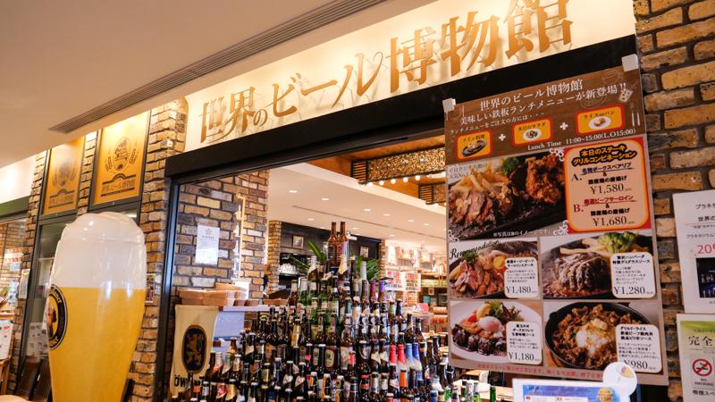 世界のビール博物館 東京スカイツリータウン・ソラマチ店