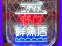 ニダイメ野口鮮魚店