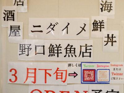 二代目野口鮮魚店 オープン日