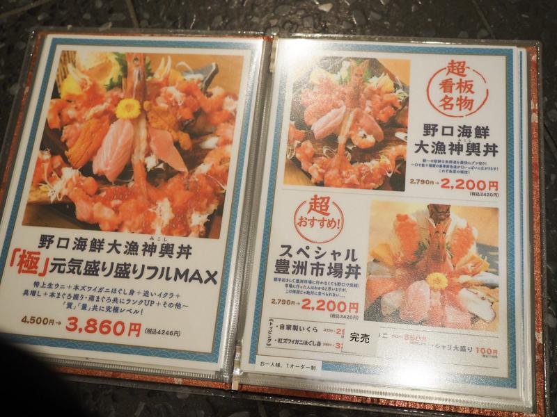 ニダイメ野口鮮魚店 メニュー